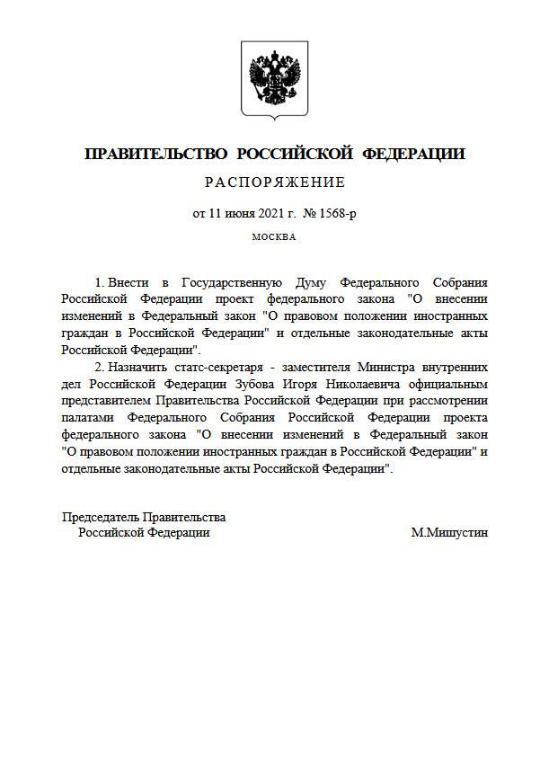 Об упрощённом порядке выдачи разрешений на временное проживание в РФ
