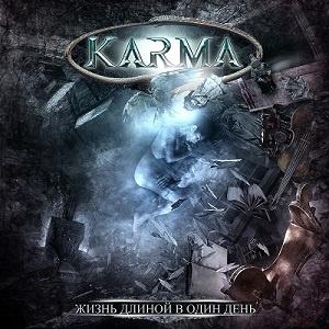 """Группа """"Karma"""" выпустила сингл """"Жизнь длиной в один день"""""""