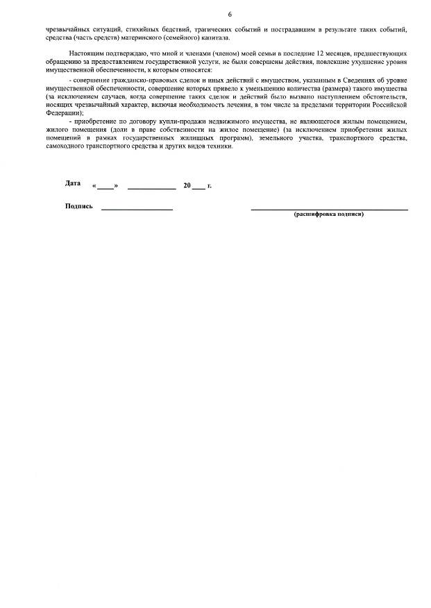 Подписано Постановление Мэра Москвы № 348-ПП от 23.03.2021