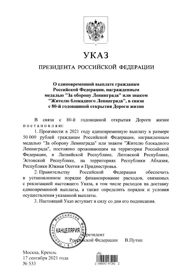 Подписан указ о выплате защитникам и жителям Ленинграда в 50 000 руб.