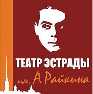 Театр Эстрады им. А. Райкина и  Интеркомп ЦБУ  завершили проект по внедрению эффективного контракта.