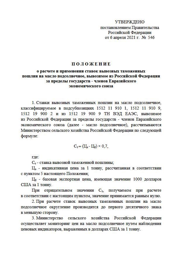 Правительство одобрило плавающую пошлину на подсолнечное масло