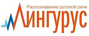 «ИнтэлЛекс» продемонстрирует новую технологию распознавания русской речи.