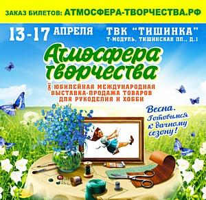 X международная выставка-продажа товаров для рукоделия и хобби «Атмосфера творчества»