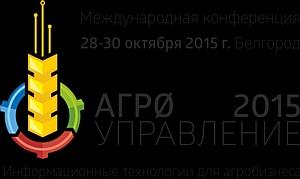 ЦентрПрограммСистем публикует предварительный список участников «АгроУправлению 2015»
