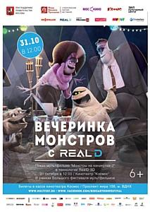 """RealD проводит """"Вечеринку монстров"""" в рамках Большого фестиваля мультфильмов"""