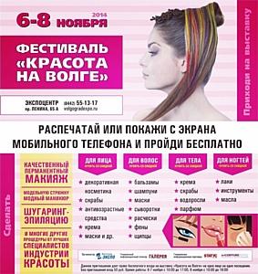 Фестиваль Красота на Волге 6-8 ноября 2014 г. в Волгограде