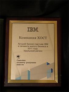 Группа компаний ХОСТ в 5-й раз вошла в топ-100 лучших партнеров IBM