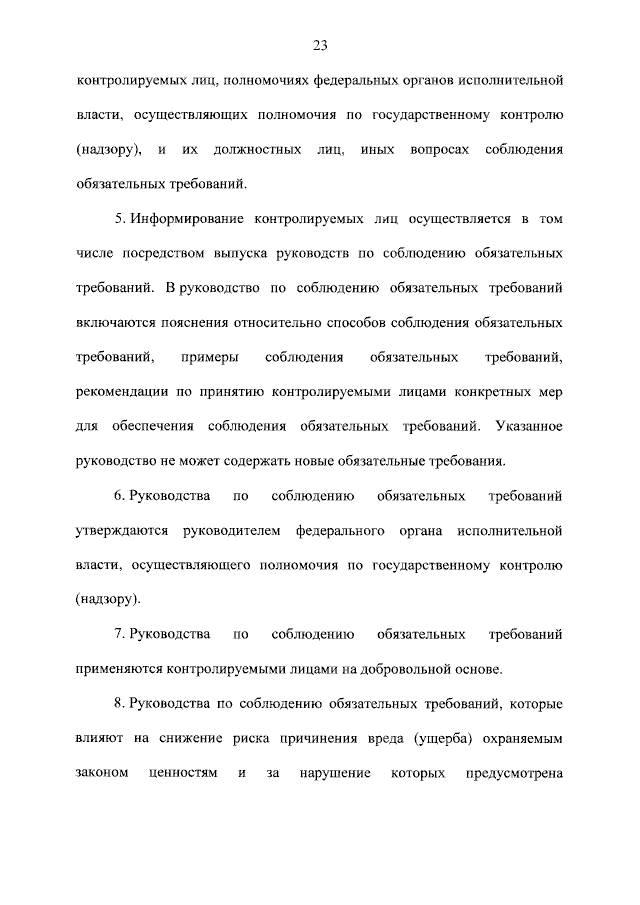 """Подписан закон от 31.07.20 №247-ФЗ """"Об обязательных требованиях в РФ"""""""