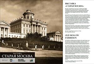 Фотовыставка «Старая Москва» в «Романовом дворе»