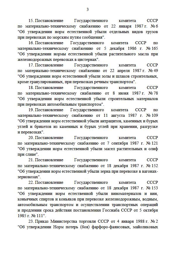 Свыше 450 актов советских госорганов признаны недействительными