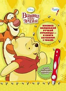 """Disney и """"Эгмонт Россия"""" представляют серию инновационных книг """"Волшебная ручка"""""""