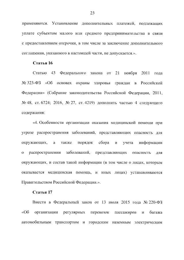 Федеральный закон от 08.06.2020 № 166-ФЗ