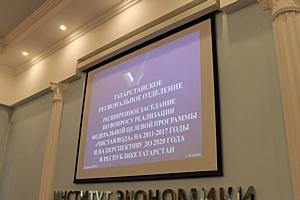 Активисты ОНФ в Татарстане провели заседание по проблемам реализации программы «Чистая вода»