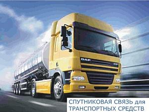 Глобальный спутниковый мониторинг для автотранспорта и индустриальных объектов