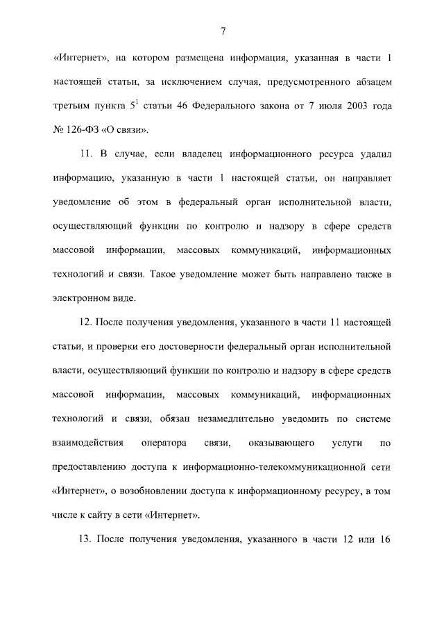 Внесено изменение в закон об информации, ИТ и о защите информации