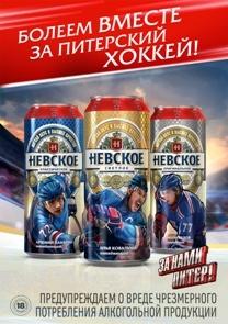Бренд «Невское» запустил новую рекламную кампанию в поддержку петербургского хоккея