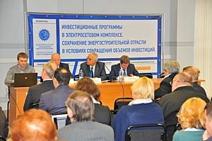 Вопросы сохранения энергостроительной отрасли обсудили на конференции в Москве