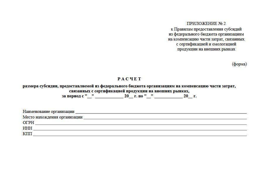 Экспортёры получат субсидии на сертификацию товаров для внешних рынков