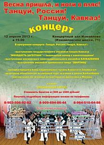 Весна пришла и ноги в пляс –  «Танцуй, Россия! Танцуй, Кавказ!»