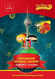 «Дом.ru InterZet» и канал «Да Винчи» подарят поездку в Берлин