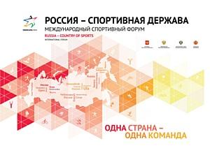 Вопросы популяризации массового спорта и продвижения ЗОЖ обсудят на форуме в Чебоксарах