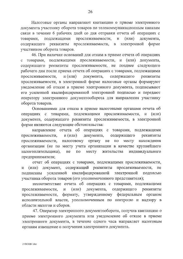 Подписано Постановление 1108 о системе прослеживаемости товаров
