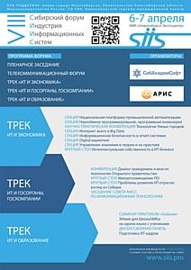 Новосибирск готовится к масштабному ИТ-мероприятию