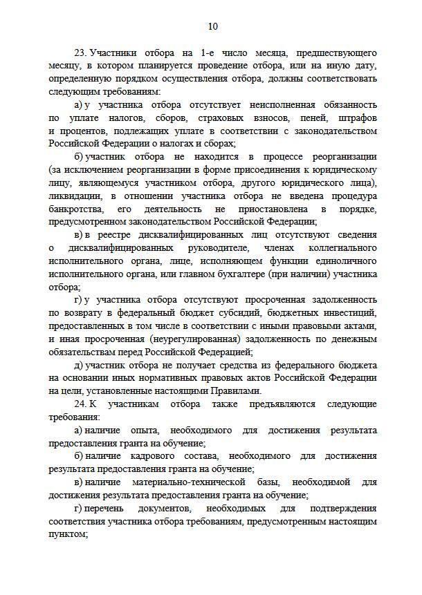Правила выдачи грантов на обучение участников стройотрядов