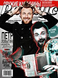 Новый ноябрьский номера журнала «Радиус Города» c 3D обложкой уже в продаже!