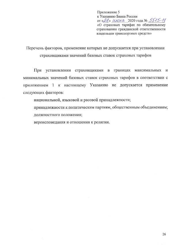 Индивидуальный тариф ОСАГО: зарегистрировано указание Банка России