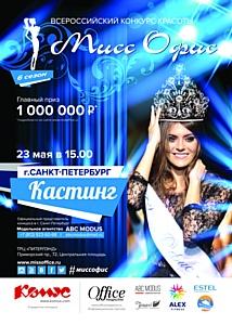Кастинг Конкурса красоты «Мисс Офис–2015» в Санкт-Петербурге