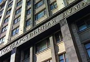 МЦУЭР на парламентских слушаниях в Государственной Думе РФ