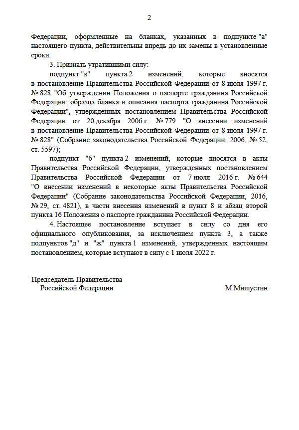 О продлении срока действия российских паспортов