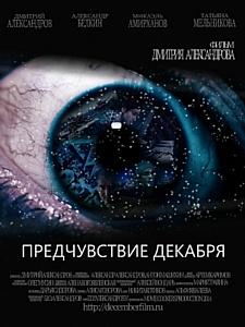 О последствиях войны в Чечне через призму киноискусства