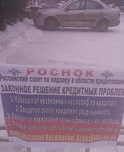 Челябинский штаб ОНФ возмущен рекламой антиколлекторов на фоне российского флага в Магнитогорске