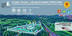 Организация Объединенных Наций идет в малые города России