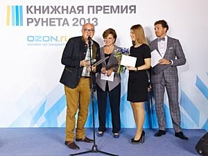 При поддержке «Полезных связей» в Москве состоялась «Книжная премия Рунета 2013»