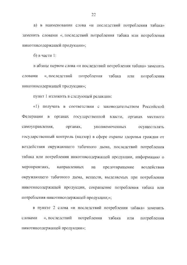 Изменения в законодательные акты по вопросу охраны здоровья граждан