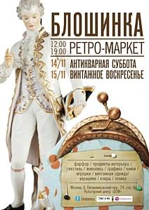 "X Ретро - маркет ""Блошинка"" 14 - 15 ноября"