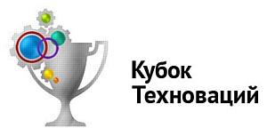 Финал международного конкурса инновационных проектов «Кубок Техноваций»