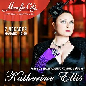 7 декабря - клубная дива Katherine Ellis(UK) в панорамном ресторане Москва City