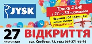 JYSK открывает первый магазин в Хмельницком