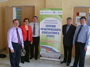 В ЗАТО России прошли Региональные сессии практического консалтинга