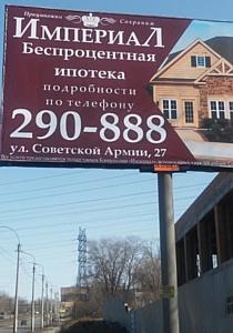 Активисты ОНФ в Челябинской области выявили недостоверную финансовую рекламу