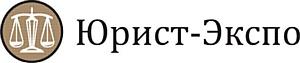 """Выставка """"Юрист-Экспо"""""""