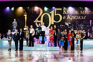 Кубок мира по латиноамериканским танцам в Кремле - масштабное танцевальное событие года!