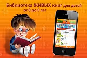 Издательство «Эксмо» и Mobile Automation Systems представляют интерактивную библиотеку «ИграйКнижки»