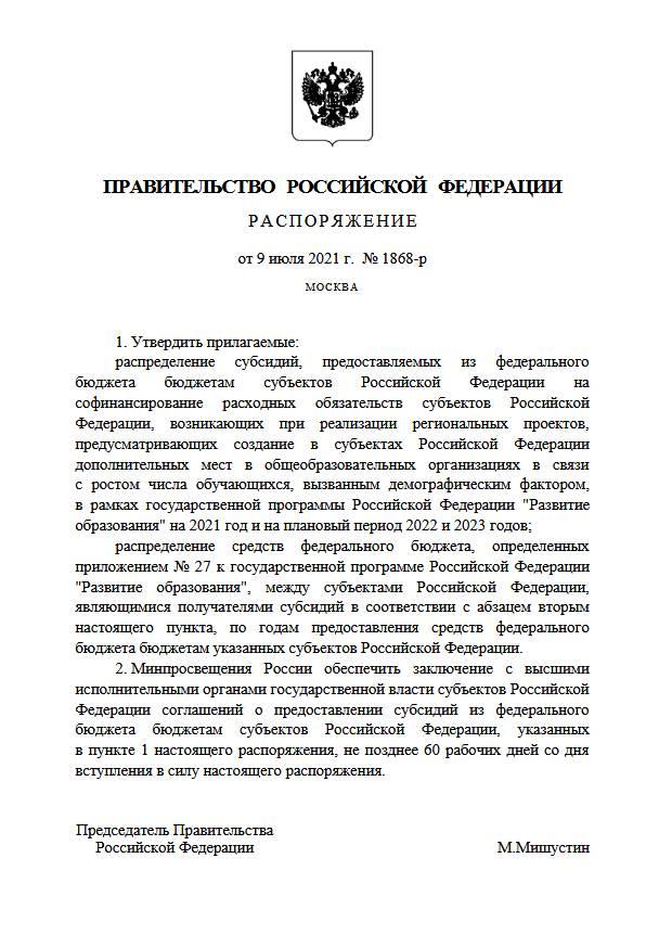 На строительство новых школ в регионах будет направлено 43,5 млрд руб.