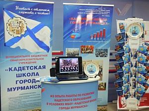 В Пензе завершился Всероссийский форум «Качественное образование во имя страны».